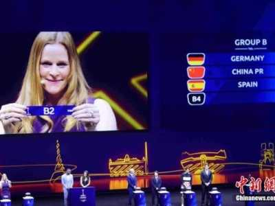 中国与德国、西班牙、南非同组 女足世界杯
