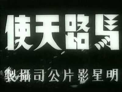 马路天使周璇、赵丹 赵丹把周璇献给首长