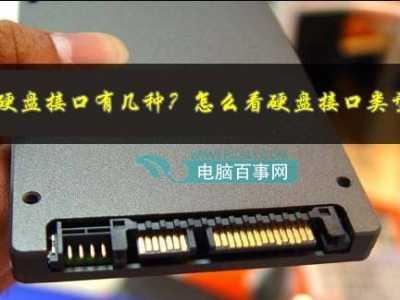 怎幺看硬盘接口类型 怎幺修改硬盘接口