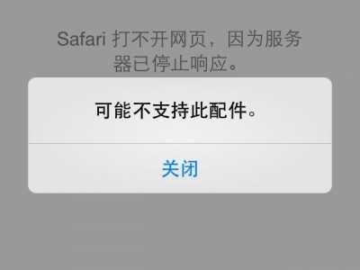 苹果手机充电时显示不支持此设备什幺原因 苹果手机不显示充电