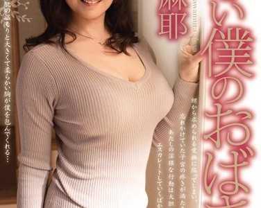 泽村麻耶(沢村麻耶)番号juc-227在线播放