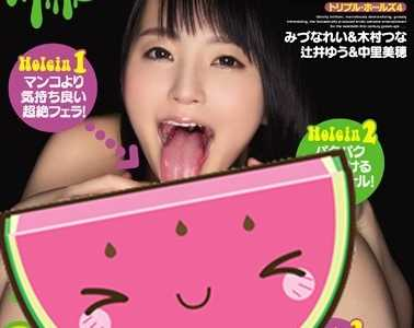 水菜丽作品全集 水菜丽migd系列番号migd-740封面