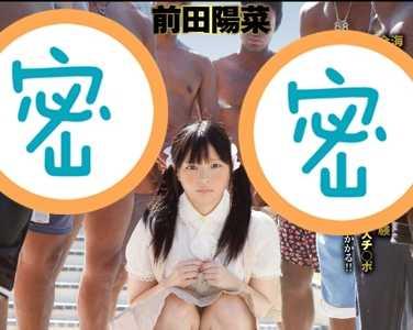 前田阳菜所有封面大全 前田阳菜番号nhdta-343封面