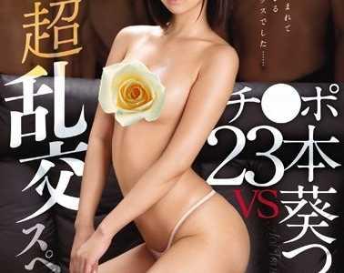 葵司最新番号封面 葵司番号ssni-103封面