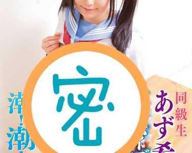 亚须希(あず希)番号svdvd-598迅雷下载